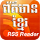Khmer News RSS Reader